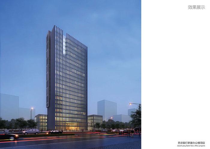 枣庄银行新建办公楼项目方案设计_页面_06.jpg